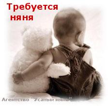 trebuetsya_nyanya